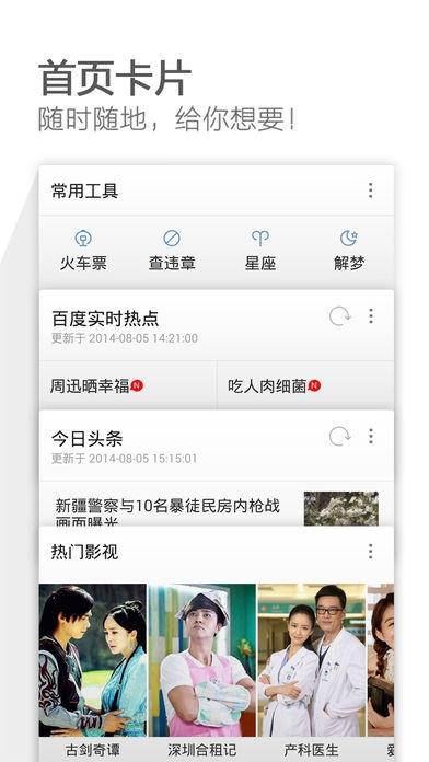 「猎豹浏览器-能抢火车票、能看片的极速浏览器」のスクリーンショット 2枚目