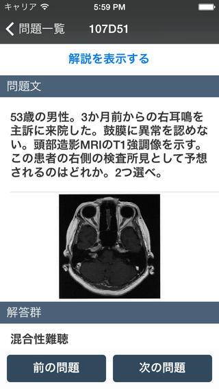 「MedicalGenius」のスクリーンショット 3枚目