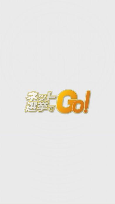 「ネット選挙でGO!」のスクリーンショット 1枚目