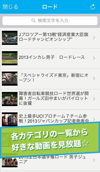 「CYCLOCHANNEL〜自転車専門情報サイト」のスクリーンショット 3枚目