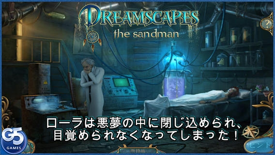 「Dreamscapes: The Sandman Collector's Edition」のスクリーンショット 1枚目