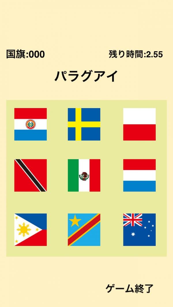 「国旗あて!」のスクリーンショット 2枚目