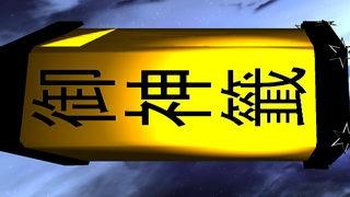 「OMIKUJI 3D」のスクリーンショット 1枚目