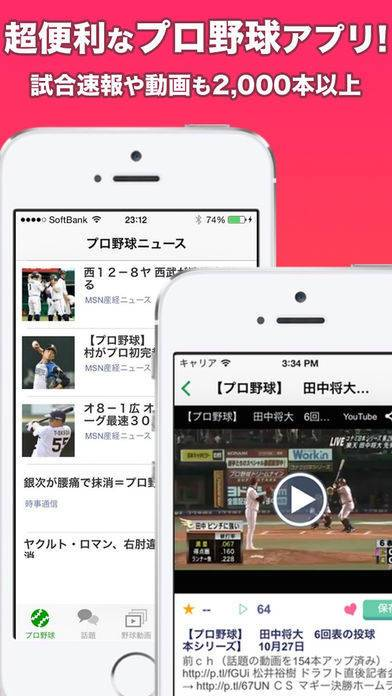 「プロ野球速報 Baseball ZERO - プロ野球ニュースアプリ」のスクリーンショット 1枚目