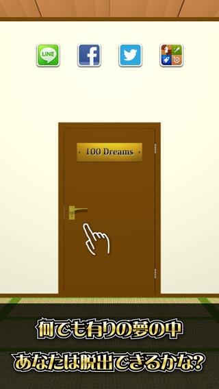 「脱出ゲーム 100 Dreams」のスクリーンショット 1枚目