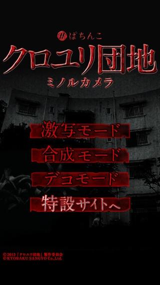 「ぱちんこ クロユリ団地 ミノルカメラ」のスクリーンショット 1枚目