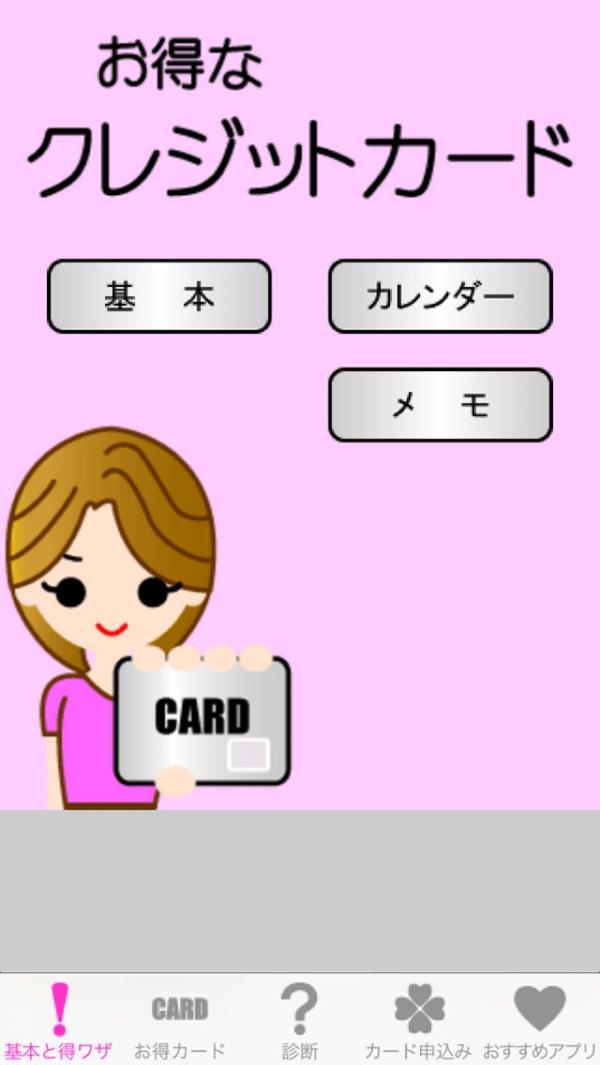 「お得なクレジットカード」のスクリーンショット 1枚目