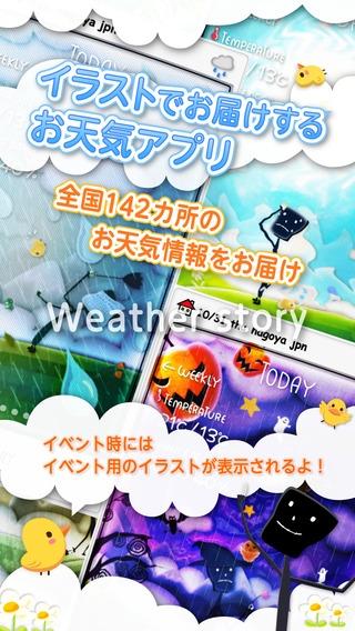 「Weather Story」のスクリーンショット 1枚目