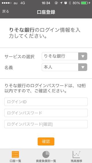 「MoneyLook for iPhone」のスクリーンショット 1枚目