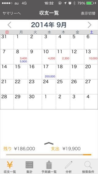 「MoneyLook for iPhone」のスクリーンショット 3枚目