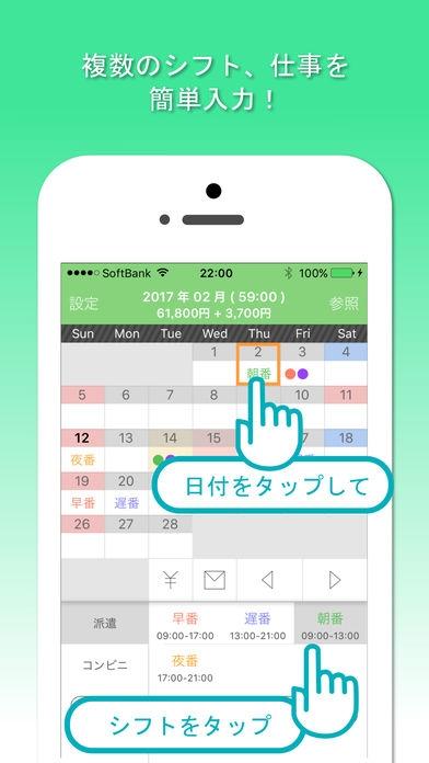 「シフト手帳 Pro : シフト給料計算とシフト管理アプリ」のスクリーンショット 2枚目