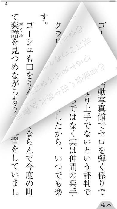 「ConTenDoビューア」のスクリーンショット 3枚目