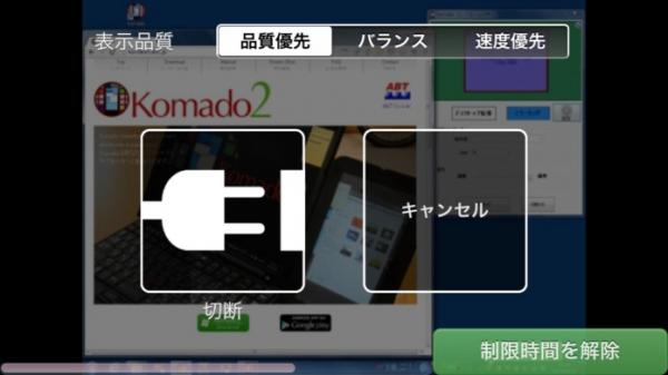 「Komado2 Lite」のスクリーンショット 3枚目