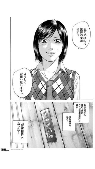 「無料で1巻!ムショ医 〜女子刑務所のカルテ〜」のスクリーンショット 2枚目