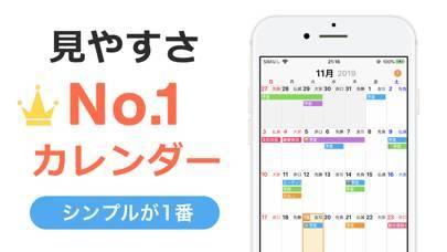 「Ucカレンダー見やすいスケジュール帳」のスクリーンショット 1枚目