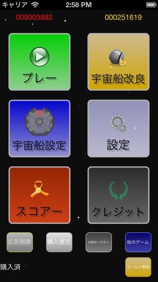 「伝説の宇宙艦外伝」のスクリーンショット 2枚目