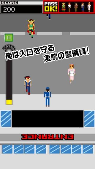 「関係者以外立入禁止」のスクリーンショット 3枚目