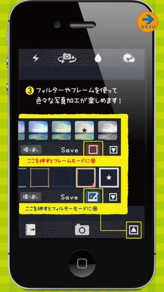 「PetitFilter - シンプルに写真を編集」のスクリーンショット 3枚目