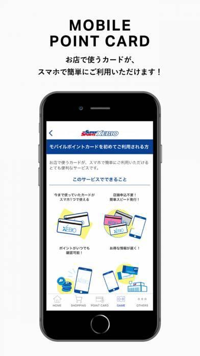 「スーパースポーツゼビオ アプリ」のスクリーンショット 3枚目