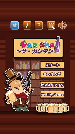 「Can Shot ~ザ・ガンマン」のスクリーンショット 2枚目