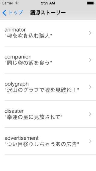 「おもしろ語源 - 英単語は語源で楽しく! - Gogengo!」のスクリーンショット 1枚目