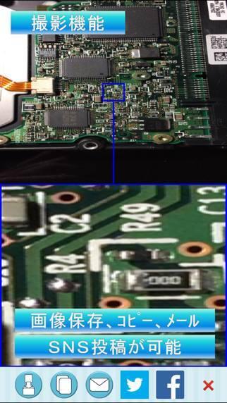 「ミクロカメラ」のスクリーンショット 2枚目