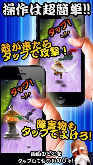 「タップ忍者2(タプニン2)」のスクリーンショット 2枚目