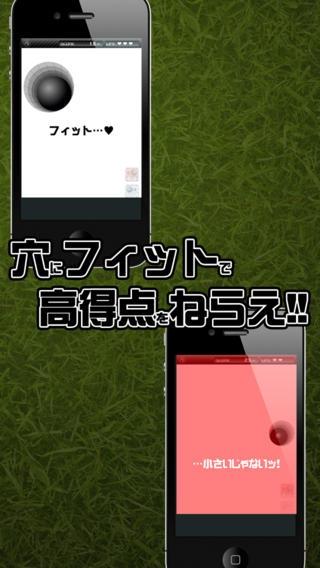 「突っ込め!!玉入れ名人」のスクリーンショット 3枚目