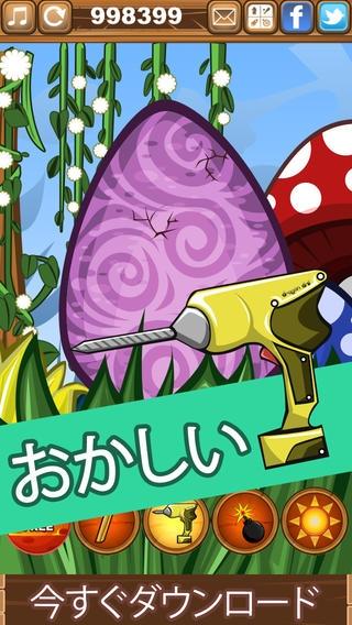 「卵 驚き - 最高のフリーゲーム」のスクリーンショット 3枚目
