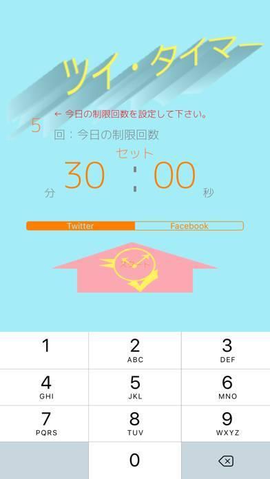 「時間を浪費しないSNSブラウザ ツイタイマー」のスクリーンショット 1枚目