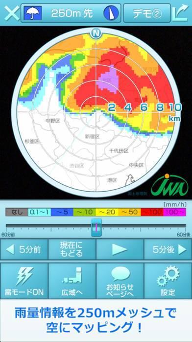 「Go雨!探知機 -XバンドMPレーダ-」のスクリーンショット 2枚目