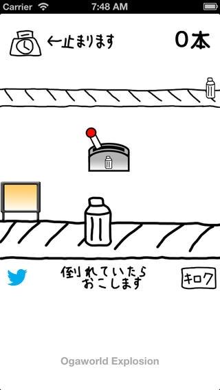 「ペットボトル起こし」のスクリーンショット 1枚目