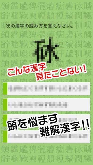 「漢研0級〜難解漢字研究会〜」のスクリーンショット 1枚目