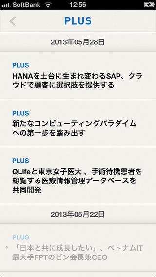「日経コンピュータDigital for スマートフォン」のスクリーンショット 2枚目