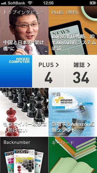 「日経コンピュータDigital for スマートフォン」のスクリーンショット 1枚目