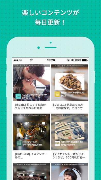 「ハニースクリーン〜お小遣いが貯まる魔法のアプリ~」のスクリーンショット 1枚目