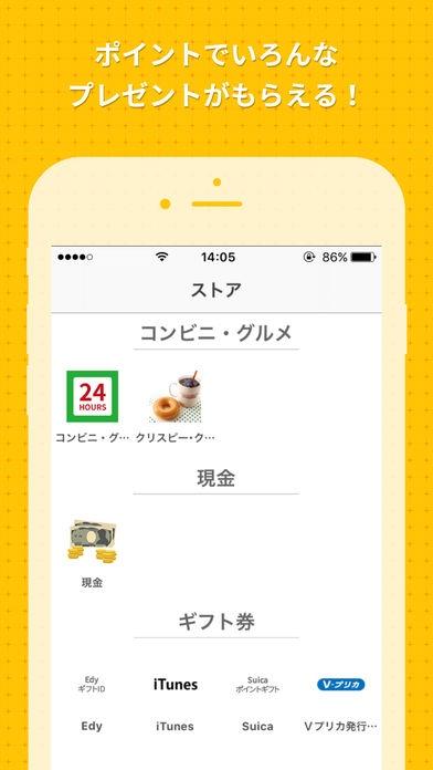 「ハニースクリーン〜お小遣いが貯まる魔法のアプリ~」のスクリーンショット 2枚目