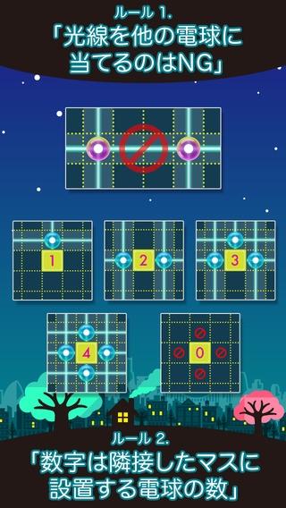 「ライトクロス - 光のロジックパズル」のスクリーンショット 3枚目
