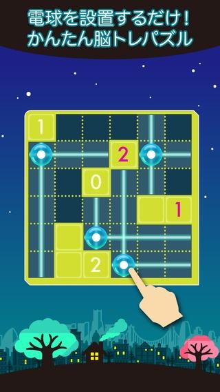 「ライトクロス - 光のロジックパズル」のスクリーンショット 1枚目