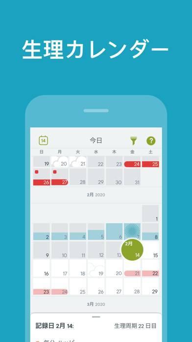 「Clue 生理管理アプリ: 排卵日予測 & 生理日予測」のスクリーンショット 2枚目