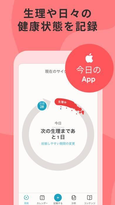 「Clue 生理管理アプリ, 排卵日予測 & 妊娠カレンダー」のスクリーンショット 1枚目