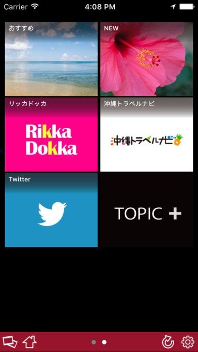 「沖縄2Go!」のスクリーンショット 2枚目