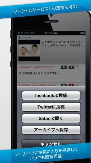 「最新ニュースを毎日お届け!見たいニュースがきっとある!掲示板付きキュレーションアプリ NewsBBS」のスクリーンショット 3枚目