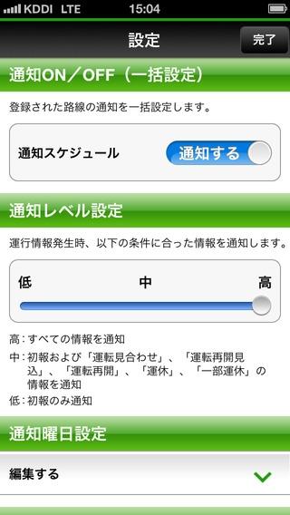 「JR東日本 列車運行情報 プッシュ通知アプリ」のスクリーンショット 3枚目