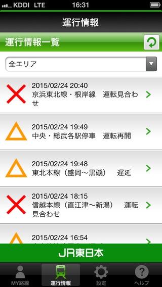 「JR東日本 列車運行情報 プッシュ通知アプリ」のスクリーンショット 1枚目