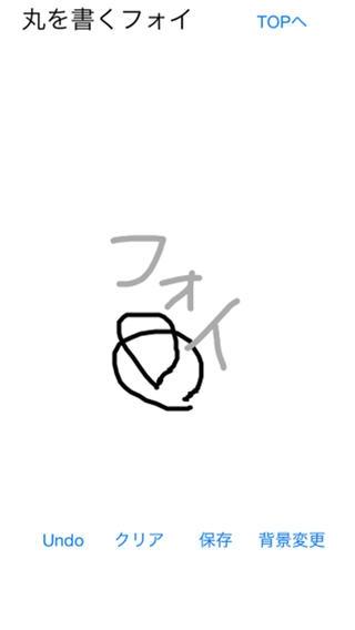 「まるかいてフォイ」のスクリーンショット 1枚目