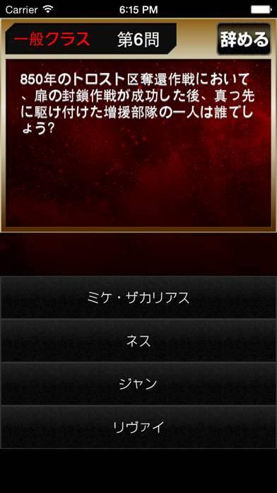 「進撃の問題〜巨人のクイズ〜」のスクリーンショット 1枚目