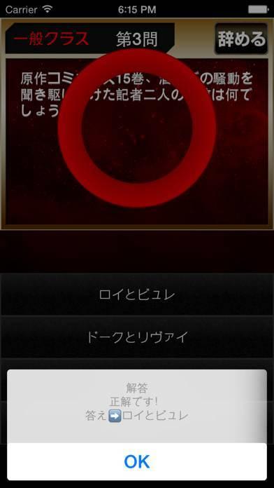 「進撃の問題〜巨人のクイズ〜」のスクリーンショット 2枚目
