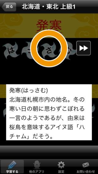 「華麗なるムダ知識~日本全国難読地名(無料!漢字の読み方クイズ)」のスクリーンショット 3枚目