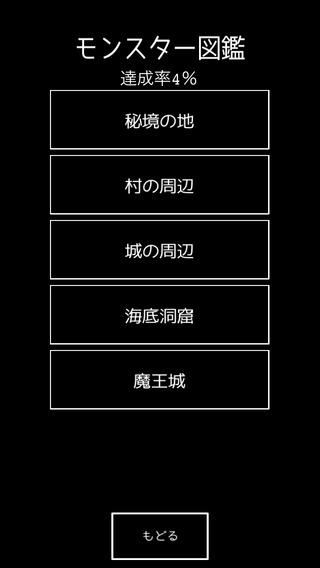 「RPG スライムの逆襲」のスクリーンショット 3枚目